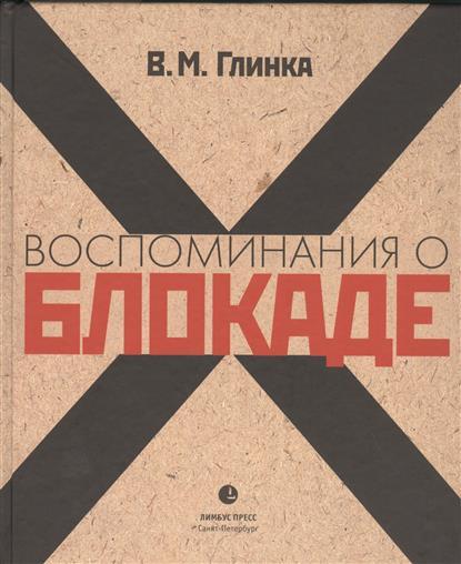 Глинка В. Воспоминания о блокаде