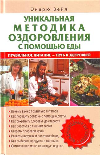 Вейл Э. Уникальная методика оздоровления с помощью еды