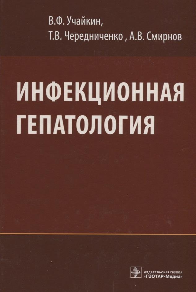 Учайкин В., Чередниченко Т., Смирнов А. Инфекционная гепатология инфекционная гепатология руководство для врачей