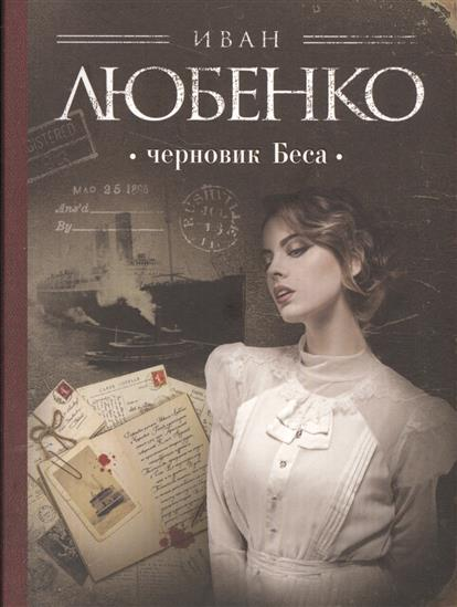 Черновик Беса