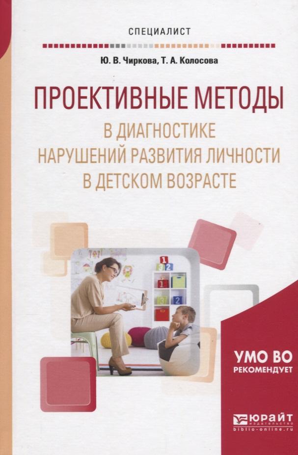 Чиркова Ю., Колосова Т. Проективные методы в диагностике нарушений развития личности в детском возрасте бахарева к психологическая реабилитация в детском возрасте