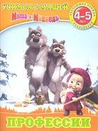 Маша и Медведь. Профессии. 4-5 лет. Обучающая книжка с наклейками