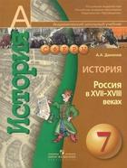 История Россия в 17-18 веках 7 кл