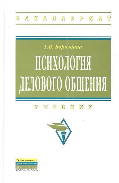 Психология делового общения. Учебник. Второе издание