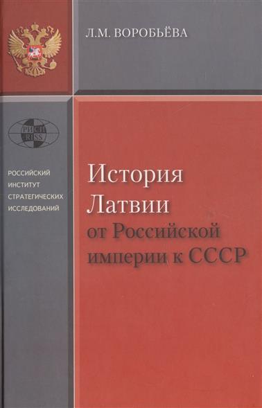 История Латвии от Российской империи к СССР