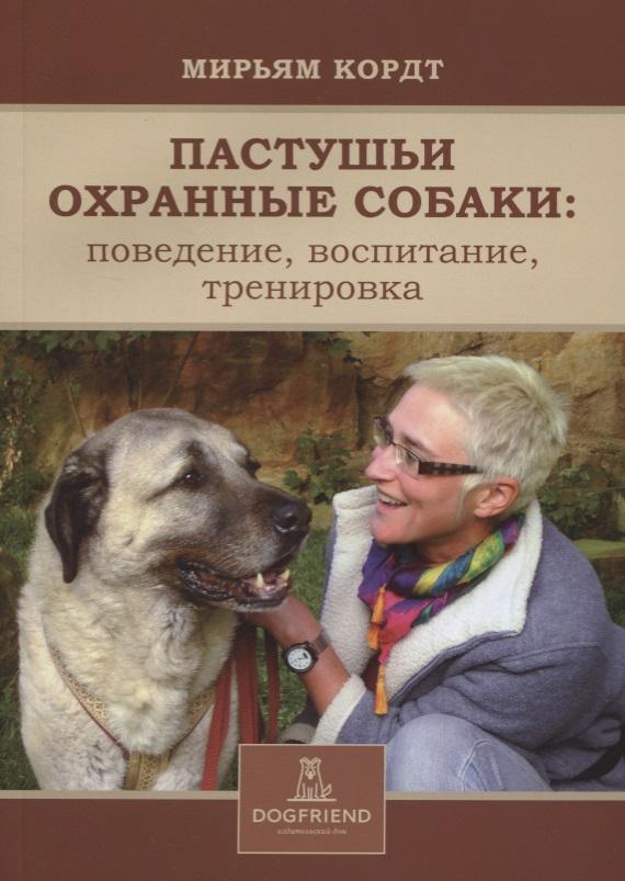 Кордт М. Пастушьи охранные собаки: поведение, воспитание, тренировка