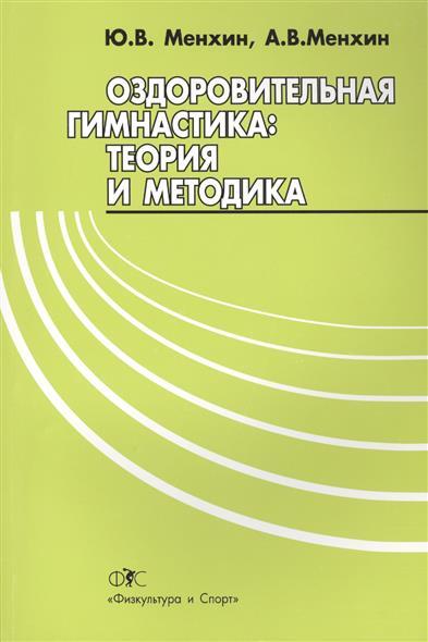 Менхин Ю., Менхин А. Оздоровительная гимнастика: теория и методика. 2-е издание, переработанное и дополненное