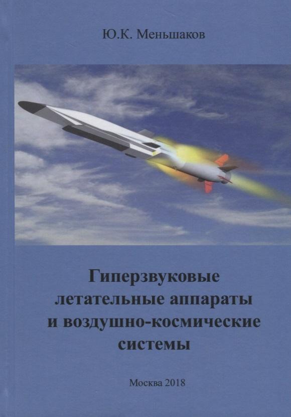 Меньшаков Ю. Гиперзвуковые летательные аппараты и воздушно-космические системы