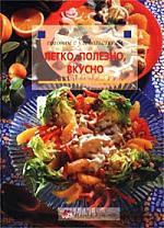 Русова Д. Легко, полезно, вкусно вечерская и 100 рецептов богатых витамином а вкусно полезно душевно целебно isbn 9785227042644