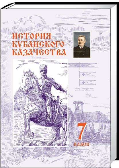Ратушняк В. История кубанского казачества