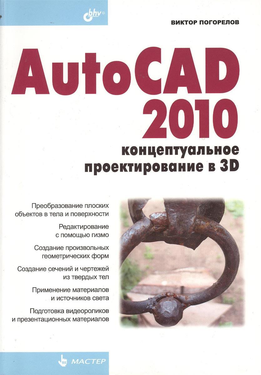 Погорелов В. AutoCAD 2010: концептуальное проектирование в 3D autocad 2010 cd