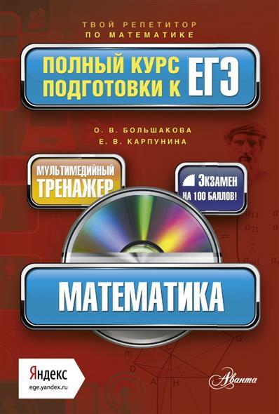 Большакова О., Карпунина Е. Математика. Полный курс подготовки к ЕГЭ (+CD) математика полный курс подготовки к егэ cd