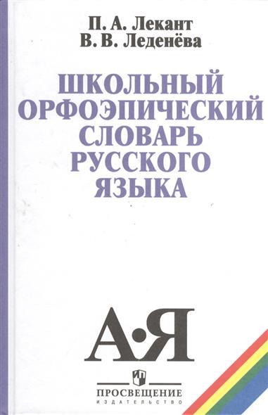 Школьный орфоэпический словарь русского языка. 5-е издание