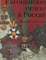 Европейские ордена в России Конец 17 нач. 20 в.