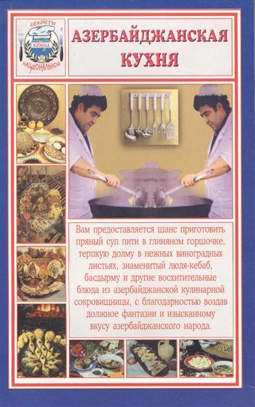 Румановская Е. (ред.) Азербайджанская кухня