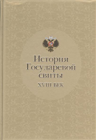 Квадри В. (сост.) История Государевой свиты. XVIII век цена