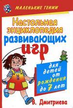 Настольная энциклопедия развив. игр для детей от рождения до 7 л