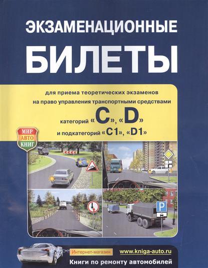 Экзаменационные билеты для приема теоретических экзаменов на право управления транспортными средствами категории С, D и подкатегории С1, D1