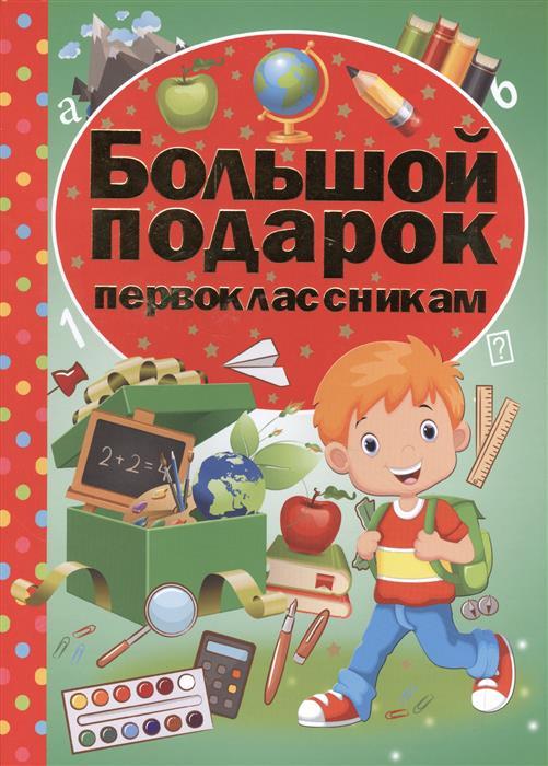 Никитенко И. Большой подарок первоклассникам большой подарок дошкольникам