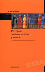 Бартенев С. История эконом. учений Бартенев