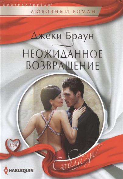 Браун Дж. Неожиданное возвращение. Роман ISBN: 9785227061508 с дж браун похититель удачи
