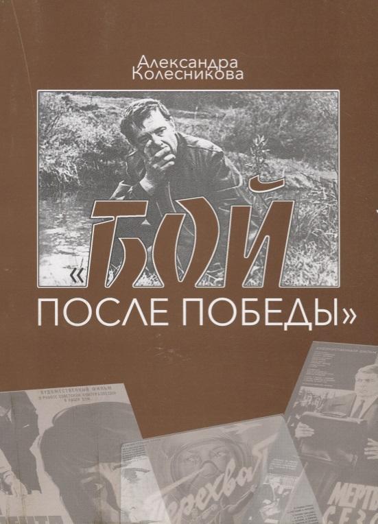 Бой после победы. Образ врага в советском игровом кино периода холодной войны