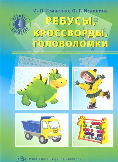 Гейченко И., Исавнина О. Ребусы, кроссворды, головоломки ребусы кроссворды головоломки