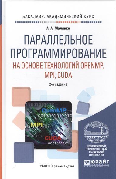 Параллельное программирование на основе технологий OPENMP, MPI, CUDA