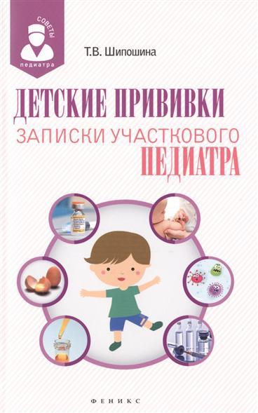 Детские прививки. Записки участкового педиатра