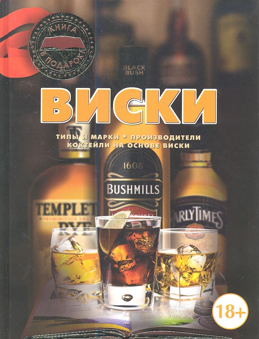 Бортник О. Виски. Типы и марки. Производители. Коктейли на основе виски