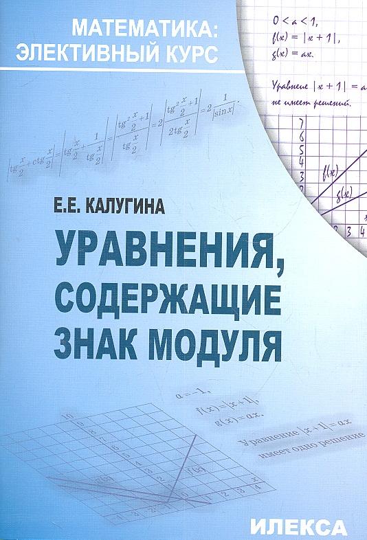 Уравнения, содержащие знак модуля