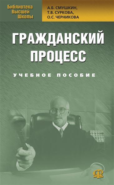 Гражданский процесс Смушкин