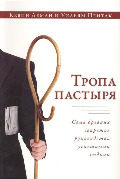Леман К., Пентак У. Тропа пастыря. Семь древних секретов руководства успешными людьми