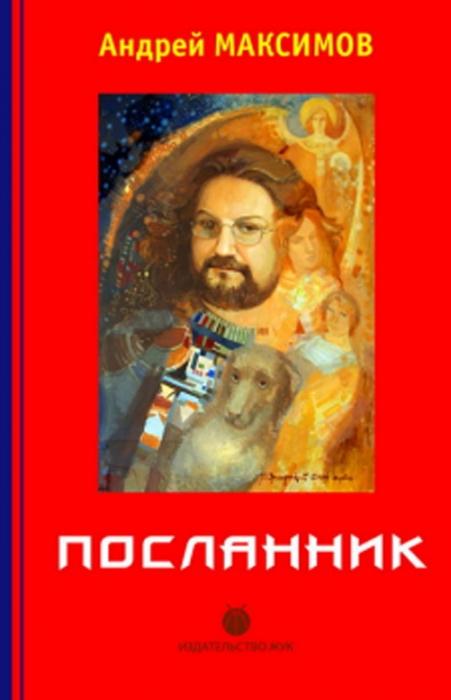Максимов А. Посланник максимов а б атомная бомба анатолия яцкова