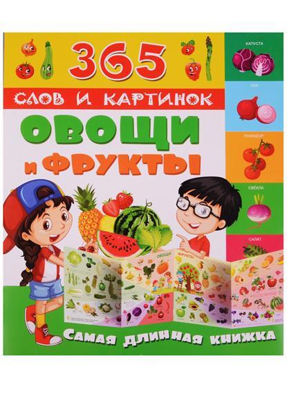 Овощи и фрукты. Самая длинная книжка