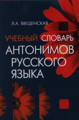 Учебный словарь антонимов русского языка. Издание 3-е
