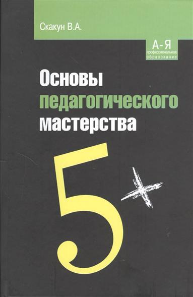 Основы педагогического мастерства. Учебное пособие. 2-е издание