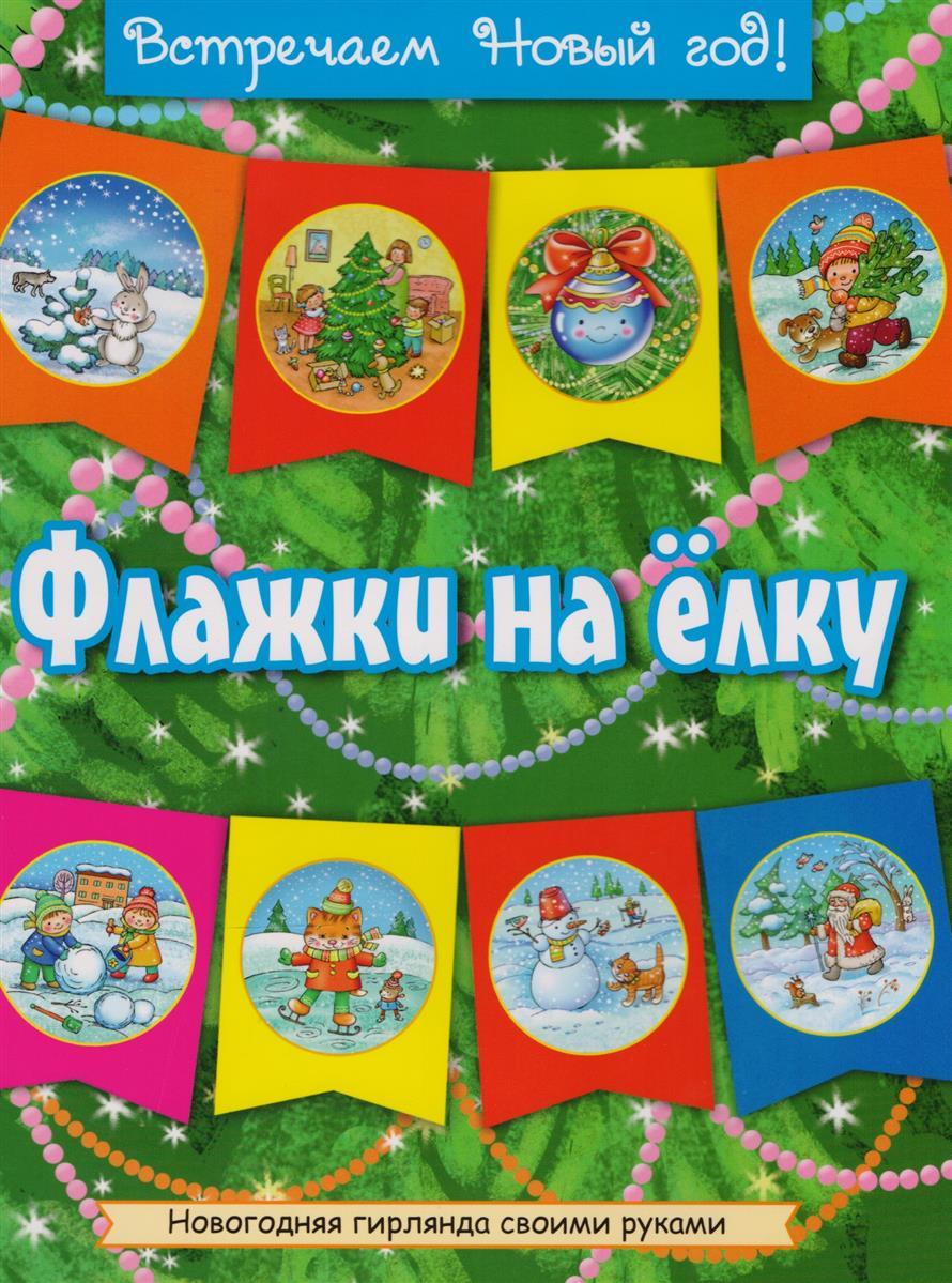 Кузьмина Анастасия (худ) Флажки на елку бахарева к кузьмина с маленький математик математ игры…