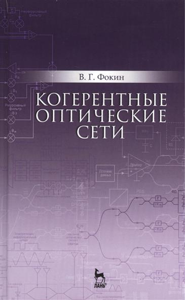 Фокин В.: Когерентные оптические сети. Учебное пособие