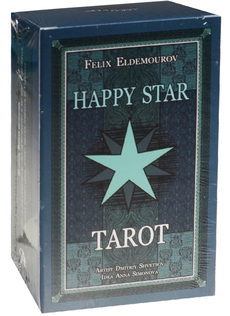 Эльдемуров Ф. Таро Счастливой звезды / Tarot Happy star