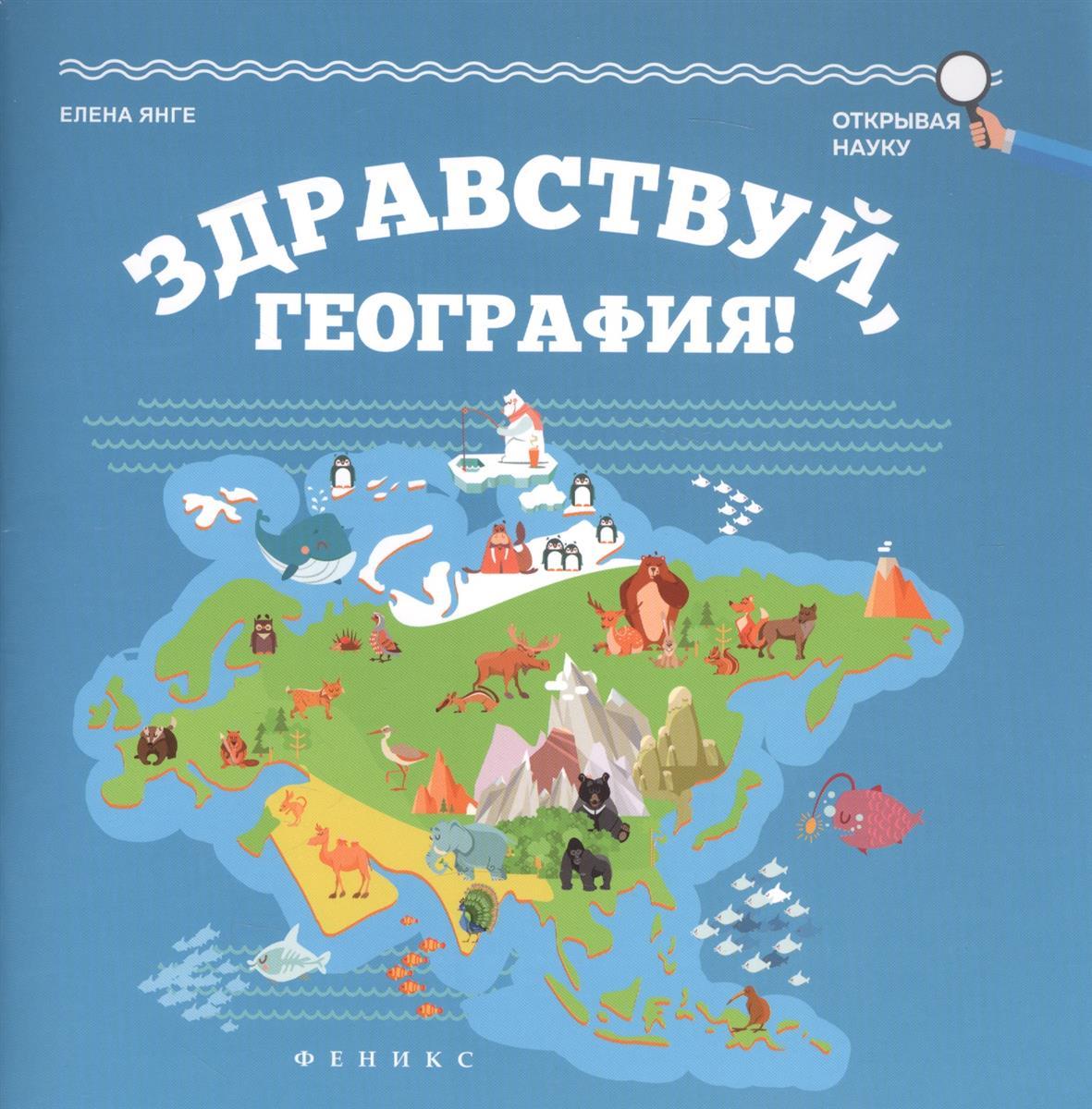 купить Янге Е. Здравствуй, география! по цене 172 рублей