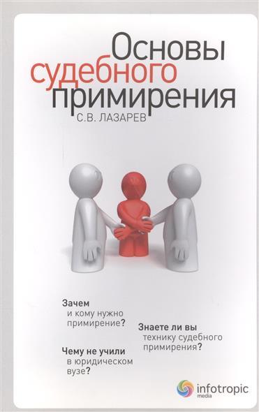 Лазарев С. Основы судебного примирения лазарев с выздоровление души