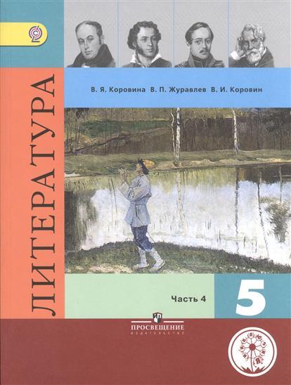 Литература. 5 класс. Учебник для общеобразовательных организаций. В пяти частях. Часть 4. Учебник для детей с нарушением зрения