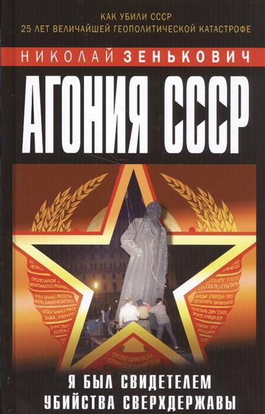 Зенькович Н. Агония СССР агония белой эмиграции