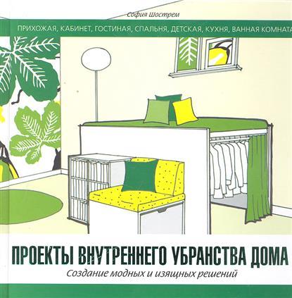 Шорстем С. Проекты внутреннего убранства дома…