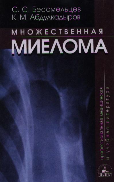 Бессмельцев С., Абдулкадыров К. Множественная миелома множественная миелома руководство для врачей