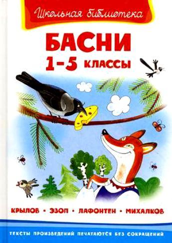 Басни 1-5 кл Крылов Эзоп Лафонтен Михалков