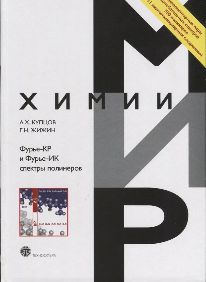 Фурье_КР и Фурье-ИК спектры полимеров