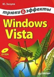 все цены на  Зозуля Ю. Windows Vista Трюки и эффекты  онлайн