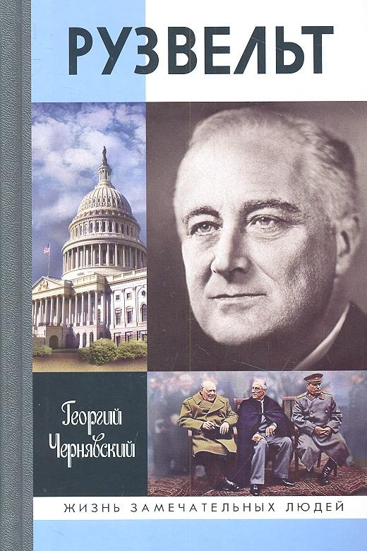 цены Чернявский Г. Франклин Рузвельт